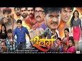 Bhojpuri Film स्वर्ग नहीं होगी रिलीस 15 सितम्बर  को क्यों ? जानिये !