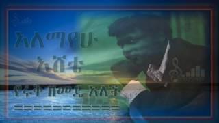 Alemayehu Eshete-የሩቅ ዘመዴ አለች-Yeruq Zemede Alech