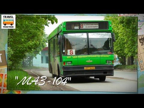 """Транспорт Беларуси"". Автобус ""МАЗ-104"" | ""Transport in Belarus"". Bus ""MAZ-104"""