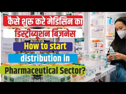 कैसे शुरू किया जाए फार्मा होलसेल और डिस्ट्रीब्यूशन बिज़नेस या शॉप। Pharmaceutical Wholesale Business