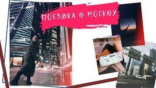 МОЙ ПЕРВЫЙ ПОЛЕТ НА САМОЛЕТЕ   Москва City  влог
