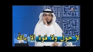 متصل سعودي يقول انه انصدم بعد ليلة الدخلة والسبب !! شاهد ماذا قال له وسيم يوسف