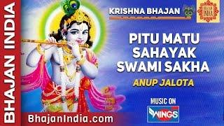 Krishna Bhajan - Pitu Matu Sahayak Swami Sakha by Anup Jalota