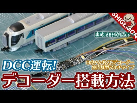 DCC運転とはNゲージにも対応! ロクハン DCCデコーダー室内灯型マルチタイプの取り付け方 / 東武500系リバティ / 鉄道模型 DCC運転の方法SHIGEMON