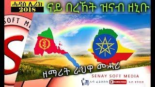 New Tigrigna Mezmur Lyric|| ናይ በረኸት ዝናብ ዘኒቡ||Rahwa Mehari || New Eritrean Gospel Music #496