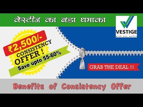 vestige-benefits-of-consistency-offer-2019-|-network-marketing-tips|-कन्सिस्टेन्सी-ऑफर-के-फायदे