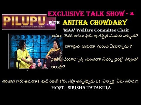 PILUPU TV :   Anitha Chowdary  Exclusive Interview  PART-1