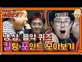 ★모아보기★ 신서유기7 냉.삼 음악 퀴즈 킬링 포인트  신서유기7 tvNbros7 EP.4 - YouTube