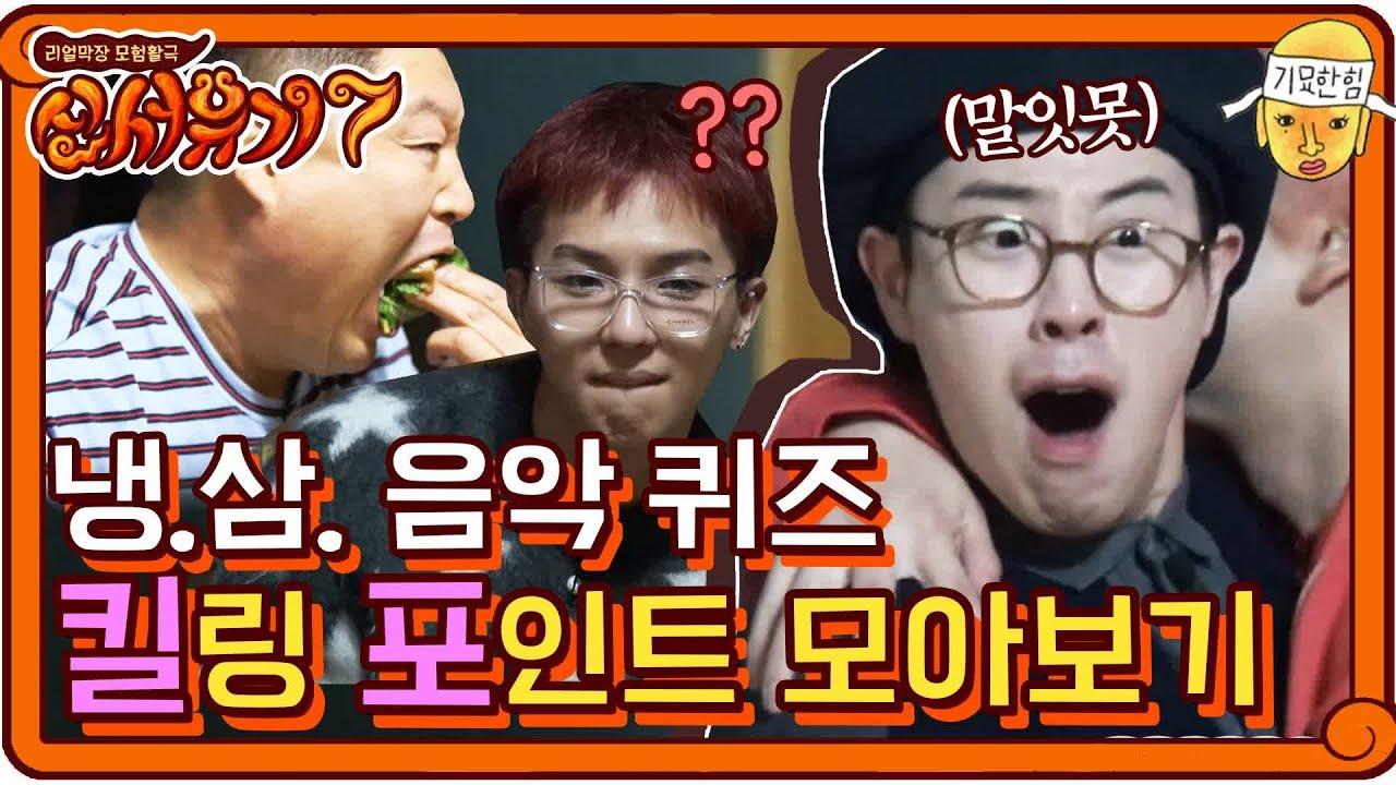 ★모아보기★ 신서유기7 냉.삼 음악 퀴즈 킬링 포인트 | 신서유기7 tvNbros7 EP.4