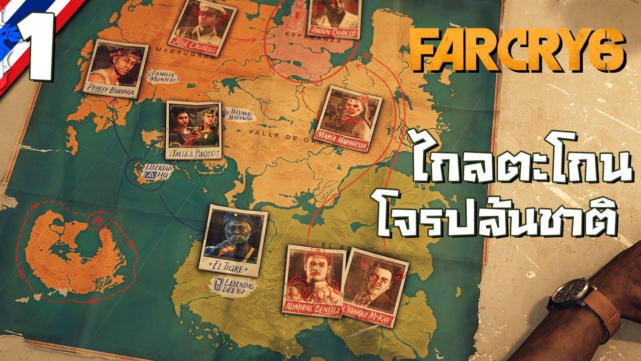 Far Cry 6 #1 ไกลตะโกน โจรปล้นชาติ