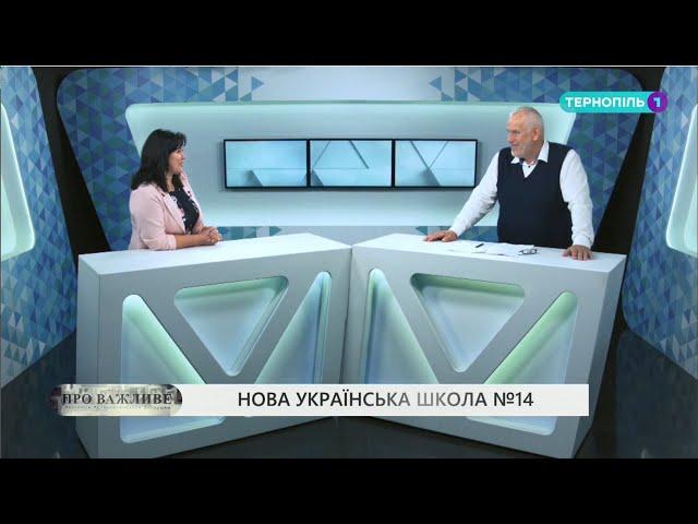 Нова українська школа №14 | РОЗМОВИ ПРО ВАЖЛИВЕ