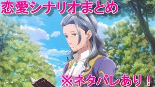 【ルーンファクトリー5】ルーカス 恋愛シナリオ、結婚まとめ【ネタバレあり】