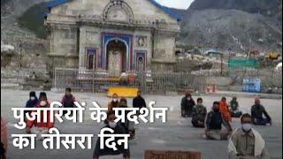Kedarnath Temple के बाहर बैठकर पुजारी क्यों कर रहे हैं प्रदर्शन?