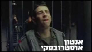 THE LONERS - TRAILER STARING : ANTON OSTROVSKY ( MC KLIN - SADYLE )
