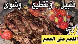 تتبيل و تقطيع و شوى اللحم على الفحم 🥩 عرق الفلتو بالطريقة البلدى 🥩