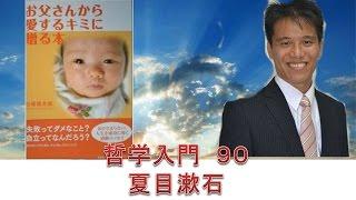 夏目漱石 チャンネル登録→ http://goo.gl/Fd7N44 白坂慎太郎: ブログ→ ...