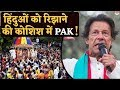 सिखों के बाद अब Hindu Pilgrims को रिझाने की कोशिश में नापाक Pakistan