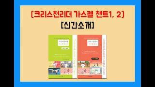 [신간소개] 크리스천리더 가스펠 챈트 1~2권 책을 소…