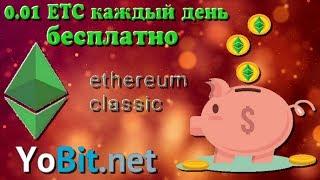 Получаем 0.01 ETC каждый день (Криптовалюта бесплатно).