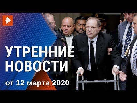 Утренние новости РЕН-ТВ. От 12.03.2020