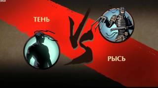 ПРОХОЖДЕНИЕ SHADOW FIGHT 2 РЫСЬ #2