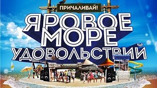 Яровое(, 2016-09-12T17:08:33.000Z)