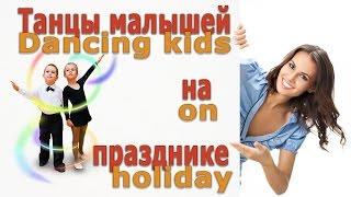 Modern dance disco children in kindergarten/����������� ����� �����  ����� ����� � ������� ����