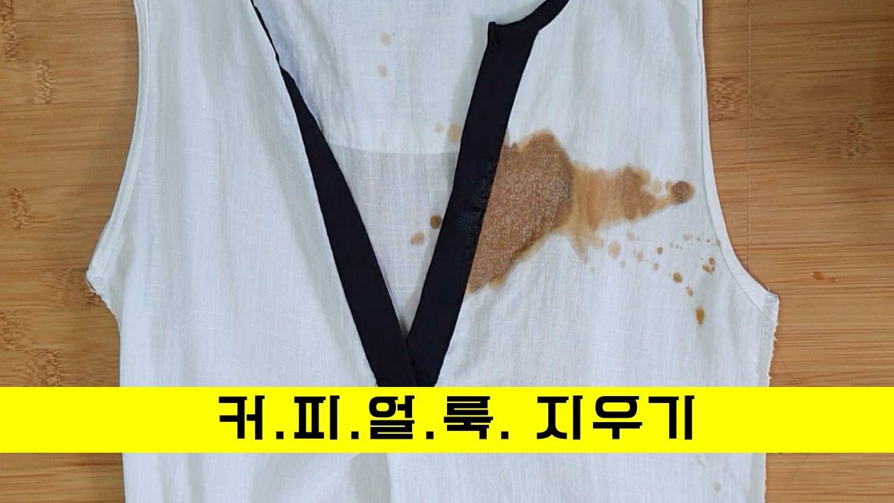 커피얼룩 지우기 2가지방법ㅣHow to remove coffee stains -[포인트팁]