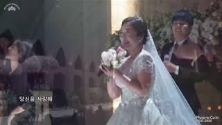 정체를 숨겨온 신부의 사랑스러운 결혼식 축가!