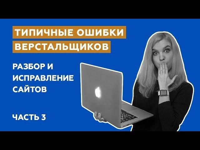 Типичные ошибки верстальщиков: разбор и исправление сайтов (Часть 3)