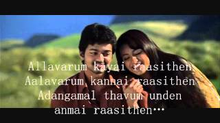 thean thean with lyrics + video