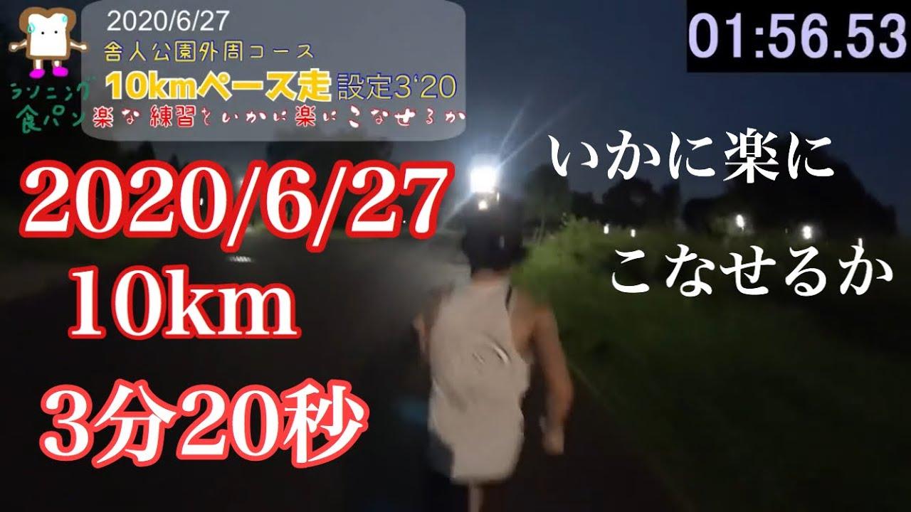 【2020/6/27】当日の調子に合わせて練習メニューは修正しよう・10kmペース走【2020/6/27】