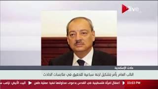 النائب العام يأمر بتشكيل لجنة سباعية لكشف أسباب حادث قطاري الإسكندرية
