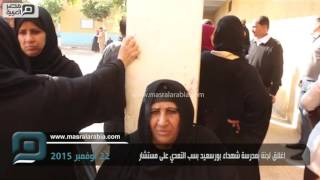مصر العربية | اغلاق لجنة بمدرسة شهداء بورسعيد بسب التعدي على مستشار