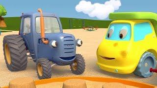 Мультики про машинки - Синий Трактор Гоша - ГРЯЗНУЛЯ | Развивающие мультфильмы для детей