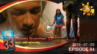 Room Number 33 | Episode 84 | 2019-07-03 Thumbnail