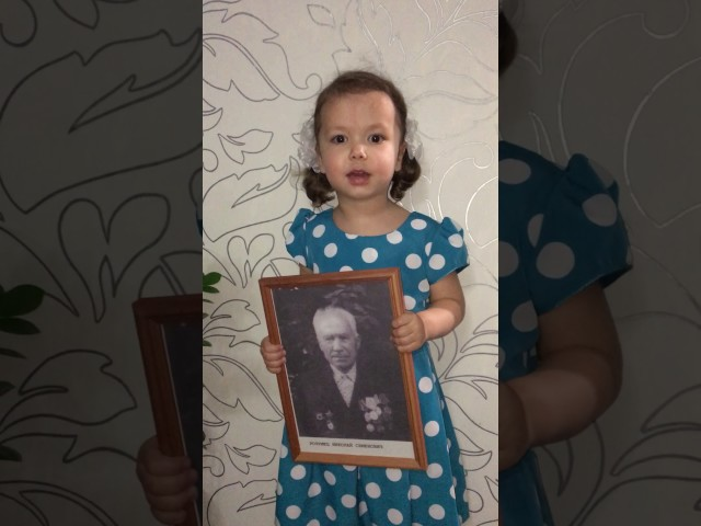 Изображение предпросмотра прочтения – ЕлизаветаРозумец читает произведение «Мой прадедушка был на войне» ЕленыАлександровнойНикифоровой