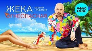 Жека (Евгений Григорьев) - Огнеопасная (Single 2019)