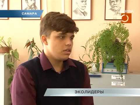 Новости Самары. Эколидеры.