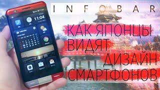 Креативный смартфон от Японцев! INFOBAR A03 (унылый обзор)