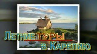 Летние туры в Карелию