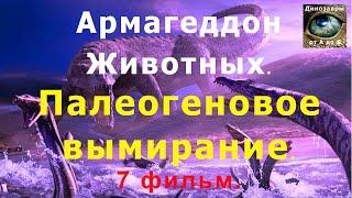 Армагеддон животных - Палеогеновое вымирание, огонь и лёд. 7 фильм. HD. Динозавры от А до Я.