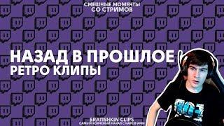 Bratishkin Clips #25 — НАЗАД В ПРОШЛОЕ // РЕТРО КЛИПЫ.
