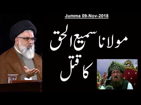 Maulana Sami ul Haq ka qatal - Nov 2018 - Allama Syed Jawad Naqvi