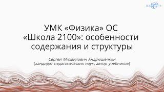 Андрюшечкин С.М. | УМК «Физика» ОС «Школа 2100»: особенности содержания и структуры