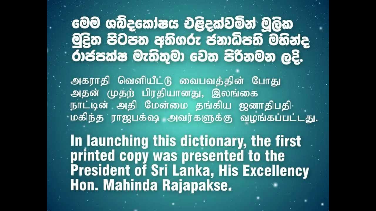 Phase 1 of sri lanka s first tri lingual dictionary sinhala tamil english youtube
