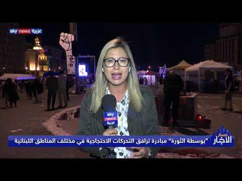 لبنان: المتحجون يشددون على مطلبهم بتشكيل حكومة تكنوقراط في لبنان  - نشر قبل 23 دقيقة