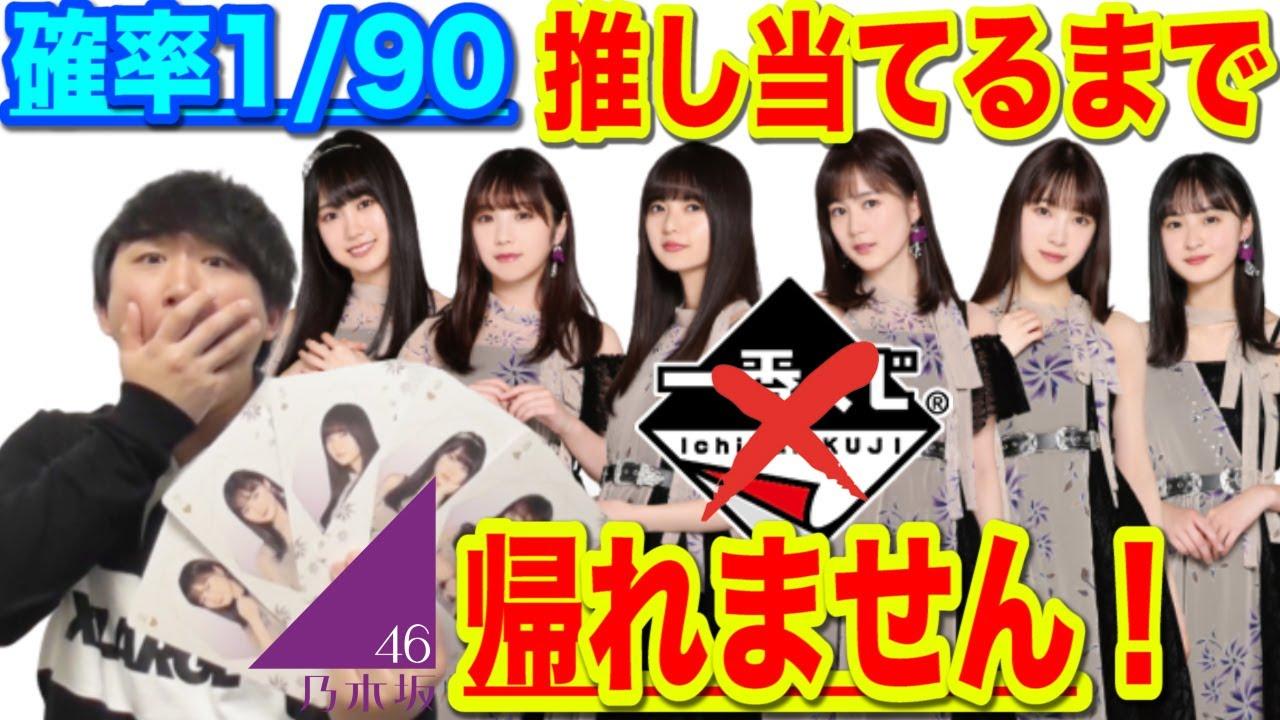 2020 くじ 乃木坂 番 一