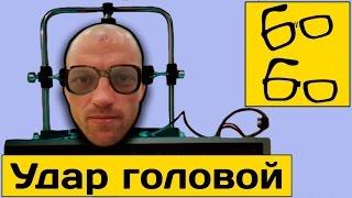 Как бить головой в уличной драке? Удар головой и подводящие упражнения от Андрея Басынина