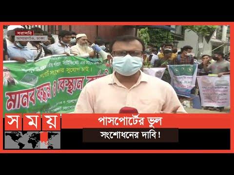 পাসপোর্ট সংক্রান্ত জটিলতা নিরসনের সবশেষ | Dhaka News | Passport Office | Somoy TV